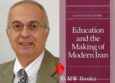 دیوید مناشری [David Menashri] نظام آموزشی و ساختن ایران مدرن» [Education and the making of modern Iran]