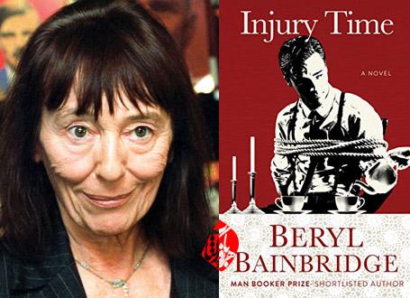 وقت هرز» [Injury time] بریل بینبریج [Beryl Bainbridge]