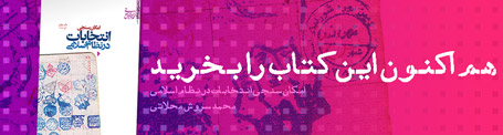خریدن کتاب امکان سنجی انتخابات محمد سروش محلاتی