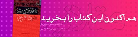 خرید کتاب عقلانیت در عاشورا | محمد سروش محلاتی