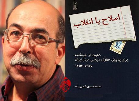 محمدحسین خسروپناه اصلاح یا انقلاب، دعوت از خودکامه برای پذیرش حقوق سیاسی مردم