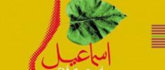 اسماعیل-امیرحسین-فردی