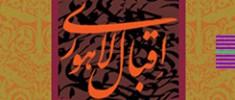 اسرار-خودی-و-رموز-بیخودی-محمد-اقبال-لاهوری