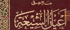 اعیان-الشیعه-سید-محسن-امین-عاملی