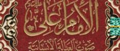 امام-علی-صدای-عدالت-انسانی-جورج-جرداق