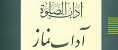 آدابالصلوة-روح-الله-موسویامام-خمینی