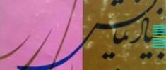 بنیاد-نمایش-در-ایران-ابوالقاسم-جنتی-عطائی