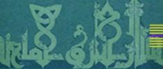تاریخ-الفی-هزار-سال-از-اسلام