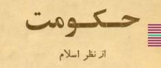 تنبیه-الامة-و-تنزیه-الملة-محمد-حسین-نائینی