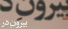 نگاهی-از-بیرون-در-سعیده-امینزاده