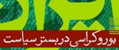 نگاهی-به-اداره-و-سیاست-در-ایران-پهلوی-محمد-ذاکری