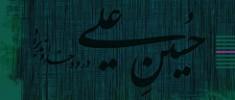 بازخوانی-حسین-علی-ساعد-باقری