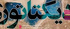 دین-و-دیکتاتوری-محمد-سروش-محلاتی