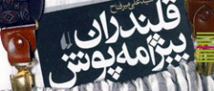 آداب-قلندری-در-زمانهی-ما-مهدی-نوری