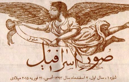 تاریخ-غمانگیز-روزنامه-نگاری-ایرانی-و-تمدن-2500ساله