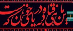عقلانیت-در-عاشورا-محمد-سروش-محلاتی