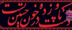 فقاهت-در-عاشورا-محمد-سروش-محلاتی