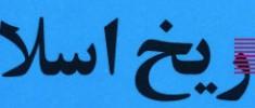 محمد-کمبريج-جعلی-است-رسول-جعفریان