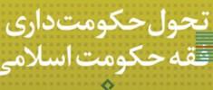 فقه-سیاست-در-ایران-معاصر2-داود-فیرحی