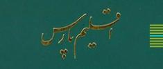 اقلیم-پارس-محمدتقی-مصطفوی