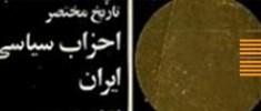 تاریخ-مختصر-احزاب-سیاسی-ایران-محمدتقی-بهار