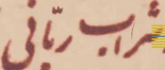 رباعیات-خیام-به-سعی-شمس-محمدعلی-موحد