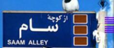حاشیهای-ازکوچه-سام-حسین-گیتی