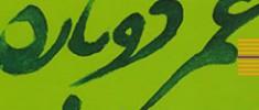 پیرامون-عمر-دوباره-محمد-صادقی
