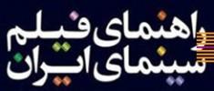 و-اما-راهنمای-فیلم-سینمای-ایران-سامان-بیات